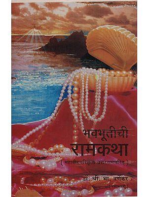 भवभूतीची रामकथा - Story of Bhavabhuti (Marathi)