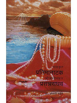 भासक्रत प्रतिमानाटक श्रीजयदेवक्रत प्रसत्रराधव - Bhaskramata Patramanataka Srijayadevakrata Prasatradhava (Marathi)