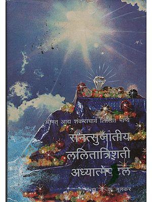 सनत्सुजातीय ललितात्रिशती अध्यात्मपल - Sanatsujatiya Lalitatrishti Spiritual (Marathi)
