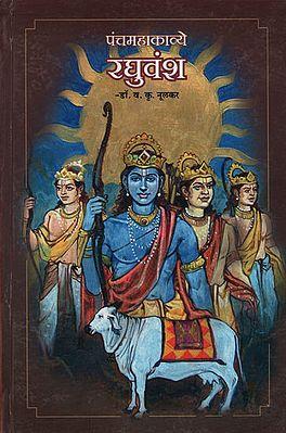 पंचमहाकाव्ये रघुवंश – Raghuvansh The Fifth Epic (Marathi)