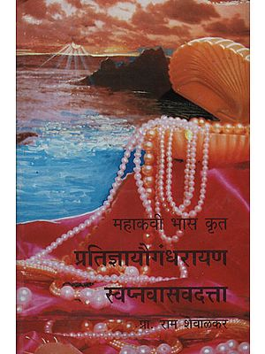 महाकवी भास क्रत प्रतिज्ञायौगंधरायण स्वप्नवासवदत्ता - Mahakavi Bhasa Done by Pratidnyayaugandhrayan Swapnavasavdatta (Marathi)
