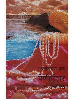 भट्टनारायण क्रत वेणीसंहार - Bhattanarayan Done by Venisanhara (Marathi)