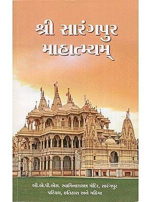 Sarangpur Mahatmyam: (Gujarati)