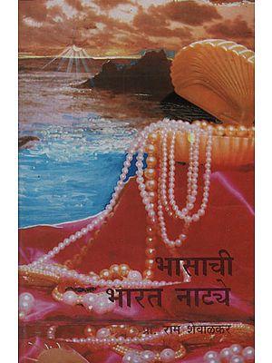 भासाची भारत नाटये - Bhasa's Plays in India (Marathi)