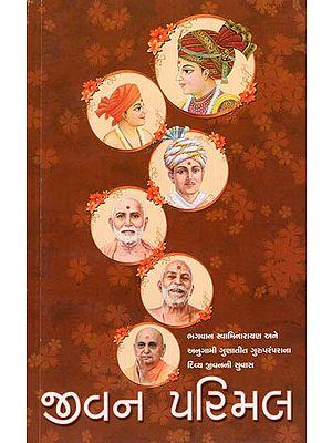 Jivan Parimal: (Gujarati)