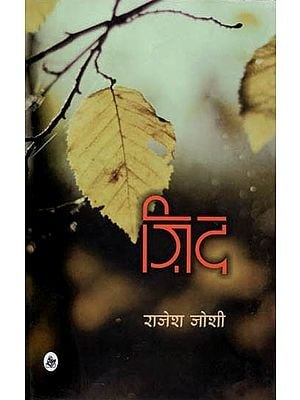ज़िद: Waywardness (Poems)
