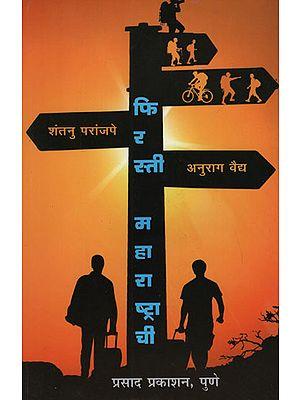 फिरस्ती  महाराष्ट्राची - State of Maharashtra (Marathi)