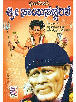 ಶ್ರೀ ಸಂಪೂರ್ಣ ಸಾಯಿಚರಿತ: Sampoorna Shri Sai Charita (Kannada)