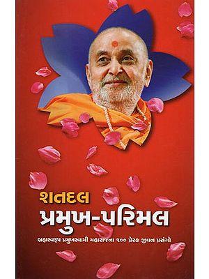 Shatadal Pramukh-Parimal: (Gujarati)