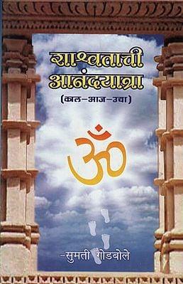 शाश्र्वताची आनंदयात्रा काल आज  उधा - Have a Happy Journey Tomorrow (Marathi)