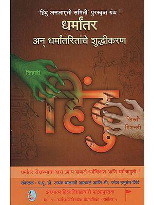 धर्मांतर अन् धर्मांतरितांचे शुद्धीकरण - Dharmantar Ani Dharmantaritanche Shudhikaran (Marathi)
