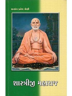 Shastriji Maharaj: (Gujarati)
