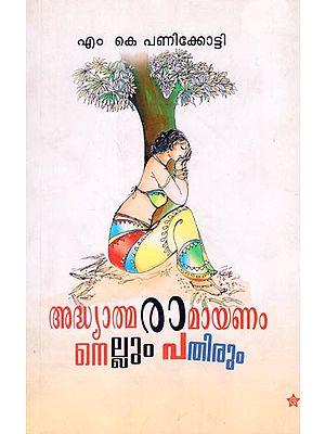 Adhyathma Ramayanam Nellum Pathirum (Malayalam)