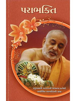 Para Bhakti: (Gujarati)