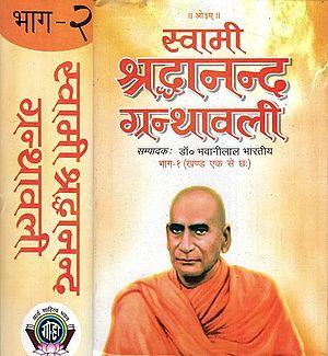 स्वामी श्रद्धानन्द ग्रन्थावली: Swami Shraddhananda Granthwali (Set of 2 Volumes)