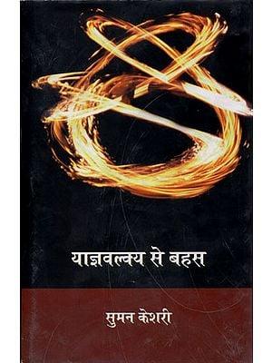 याज्ञवल्क्य से बहस: Argument With Yajnavalkya (Poems)