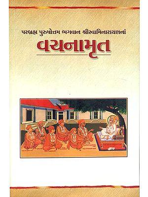 Vachanamrut- Spiritual Discourses of Bhagwan Swaminarayan (Gujarati)