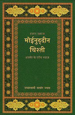 हज़रत ख़्वाजा मोईनुद्दीन चिश्ती: Hazart Khwaja Muinuddin Chishti