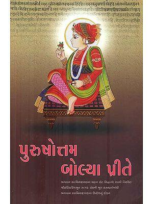 Purushottam Bolya Prite (Gujarati)