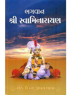 Bhagwan Shri Swaminarayan- Ek Divya Jivangatha (Gujarati)