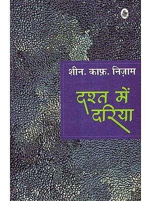 दश्त में दरिया: Dasht Mein Dariya (A Poem)