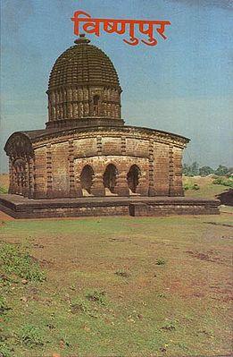 विष्णुपुर: Vishnu Pura