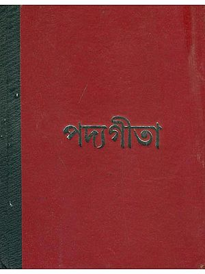 পদ্যগীতা: Gita Translated in Bengali Vers (Bengali)