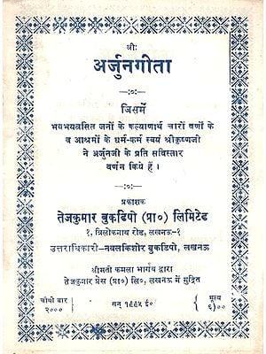 अर्जुनगीता: Arjuna Gita (An Old Book)