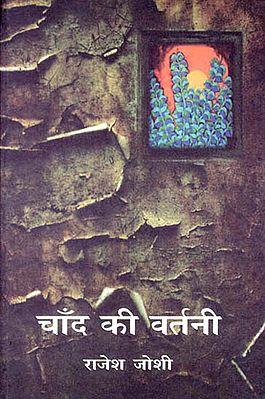 चाँद की वर्तनी: Chand Ki Vartani (A Poem)