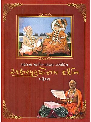 Akshar-Purushottam Darshan in Introduction (Gujarati)