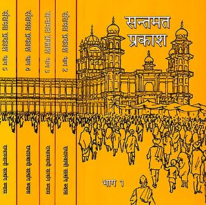 सन्तमत प्रकाश: Santmat Prakash (Set of 5 Volumes)