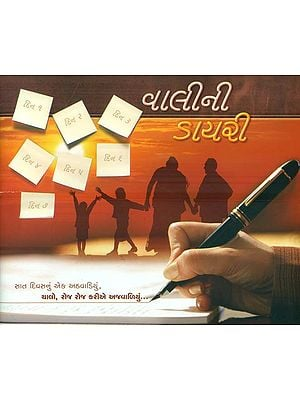 Vali Ni Diary- Childcare Guide For Parents (Gujarati)