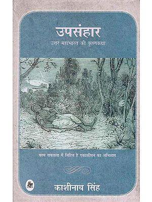 उपसंहार उत्तर महाभारत की कृष्णकथा: Upsanhar (A Novel)