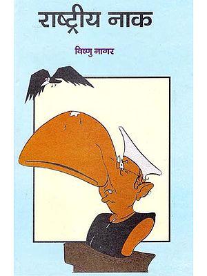 राष्ट्रीय नाक: Rashtiya Naak (Satires)