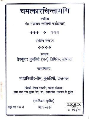 चमत्कारचिन्तामणि: Chamatkar Chintamani