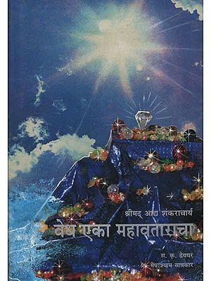 श्रीमद्आधशंकराचार्यवेधएकामहावताराचा - Srimad Adi Shankaracharya Vedha is a Mahavrata (Marathi)