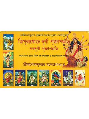 ত্রিপুরানোক্ত দুর্গা  পূজাপদ্ধতি  ও নাভাদুর্গা পূজাপদ্ধতি: Tripura Puja Paddhati and Nava Durga Puja Paddhati (Bengali)