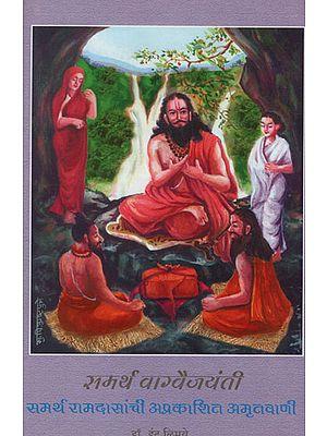 समर्थ वाग्वैजयंती समर्य रामदासांची अप्रकाशित अम्रतवाणी – Samarth Vagvaijayanti Unpublished Amritwani by Samarth Ramdas(Marathi)