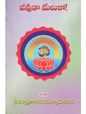 జీవుడా మేలుకో: JEEVUDA MELUKO (Telugu)