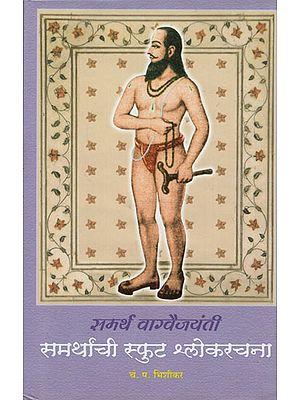समर्थ वाग्वैजयंती समर्थांची स्फुट श्र्लोकरचना - Samarth Vagvaijayanti Shlok Composition (Marathi)