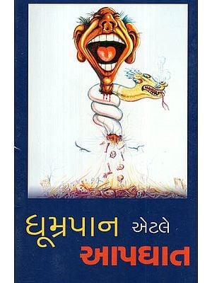 Dhumrapan Atle Apghat : The Harmful Effects of Smoking (Gujarati)