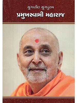 Yugatit Yugpurush Pramukh Swami Maharaj (Gujarati)