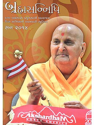 Brahmasannidhi - 2014 : Memmories and Messages of Pramukh Swami Maharaj from the Diaries written by Sadhu Parmananddas (Gujarati)