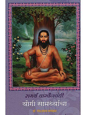समर्थ वाग्वैजयंती योगी सामथ्य्राचा - Samarth Vagvaijayanti Power of Yogi (Marathi)