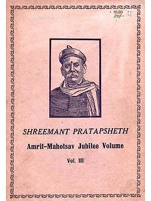Philosophical Essays and A Review of The Textile Mill Industry in Khandesh (An Old and Rare Book)