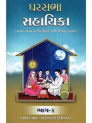 Gharsabha Sahayika, Part - 3 (Gujarati)