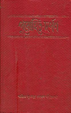 পুরোহিত দর্পন: Purohit Darpana (Bengali)