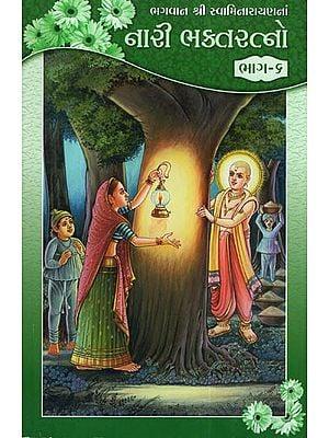 Bhagwan Shri Swaminarayanana Nari Bhakta Ratno, Part - 6 : Women Devotees of Bhagwan Swaminarayanan (Gujarati)