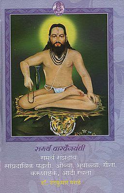 समर्थवाग्वैजयंती - Samartha Sampradaya (Marathi)