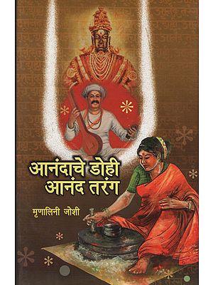 आनंदाचेडोहीआनंदतरंग - Wave of Joy and Happiness (Marathi)